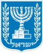 coat of arms Israel