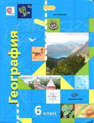 Geo. Учебник по географии 6 класс. География. 6 класс. Начальный.